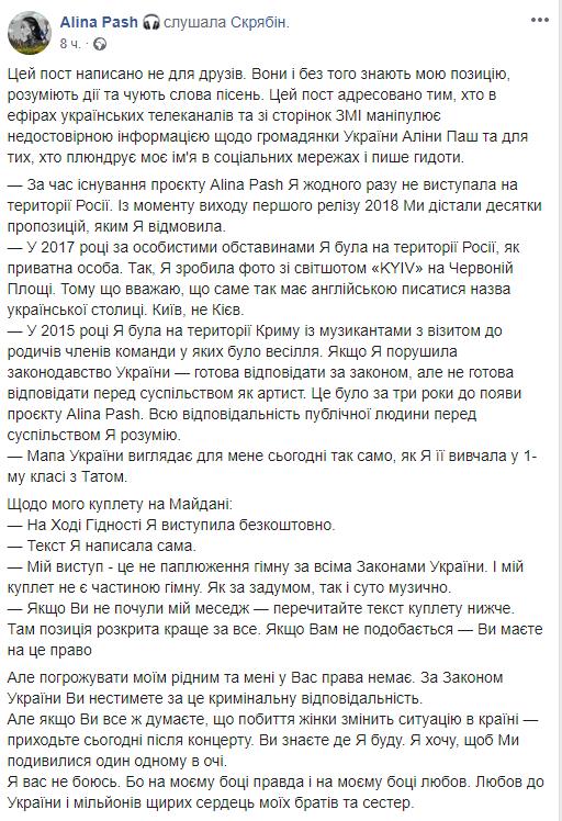 Украинская певица заявила об угрозах после выступления на Марше Достоинства