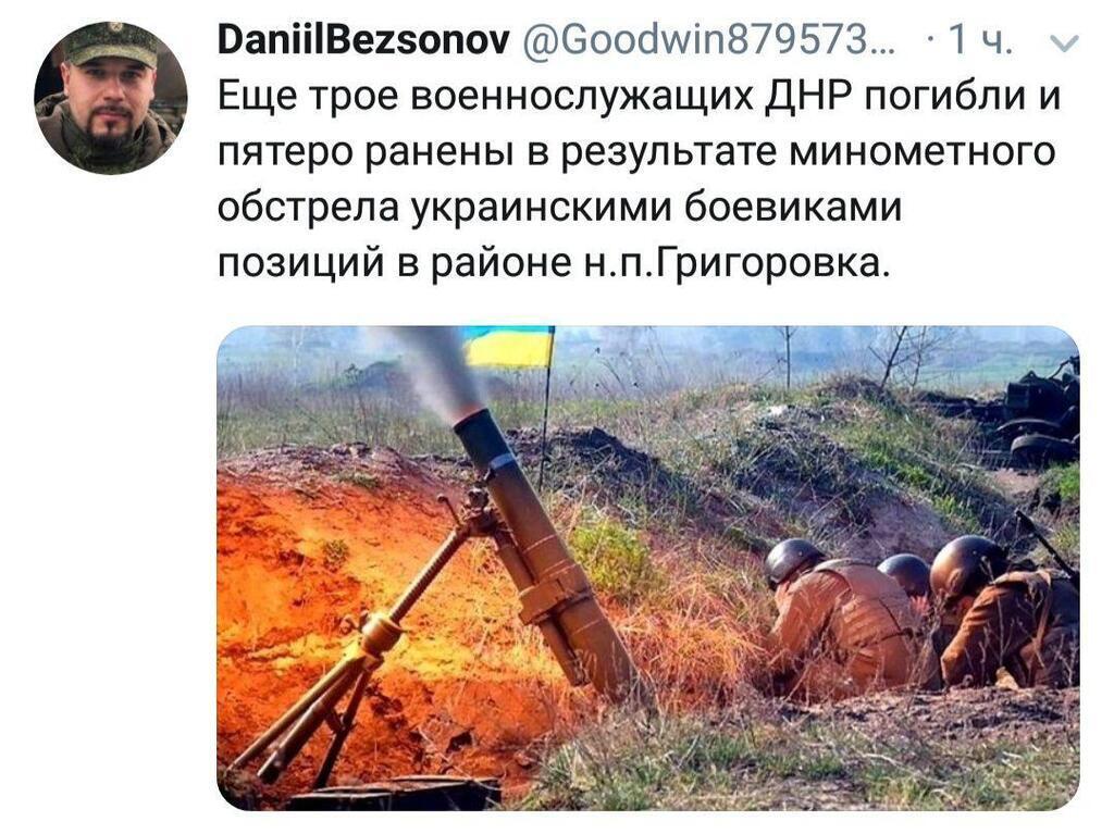 """Трое убитых и пятеро раненых: в """"ДНР"""" сообщили о потерях"""