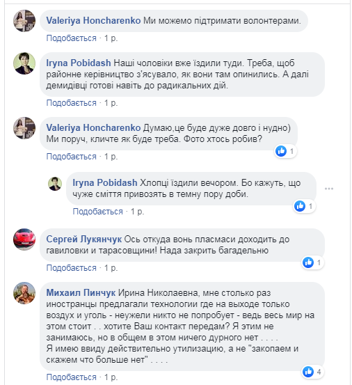 Поза законом: хто втопив у смітті село на Київщині