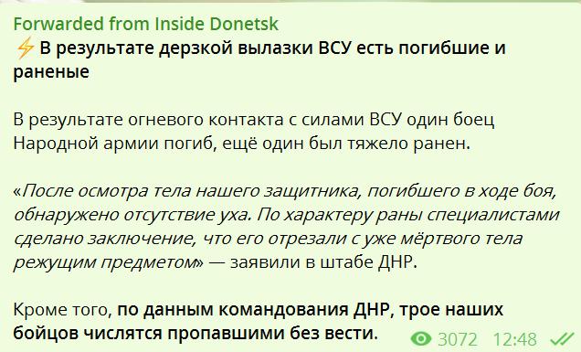 """Четыре убитых, один в плену: """"Азов"""" сделал прорыв на Донбассе"""