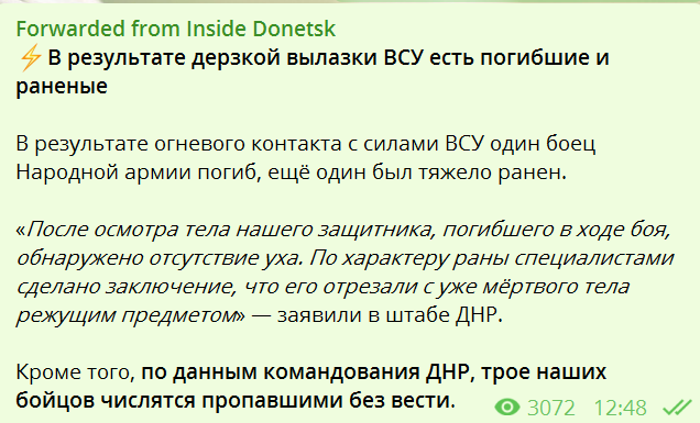 Фейк ДНР