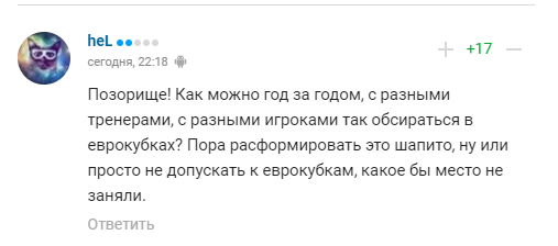 """Московский """"Спартак"""" опозорил Россию в Европе"""