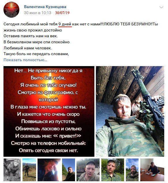 """""""Гори в аду!"""" Офицер ВСУ показал убитого на Донбассе россиянина"""