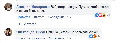 """Вібратор з обличчам Путіна: українці """"привітали"""" Ракицького"""