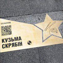 Звезда Скрябина