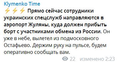 В сети сообщили о возвращении узников Кремля Украине