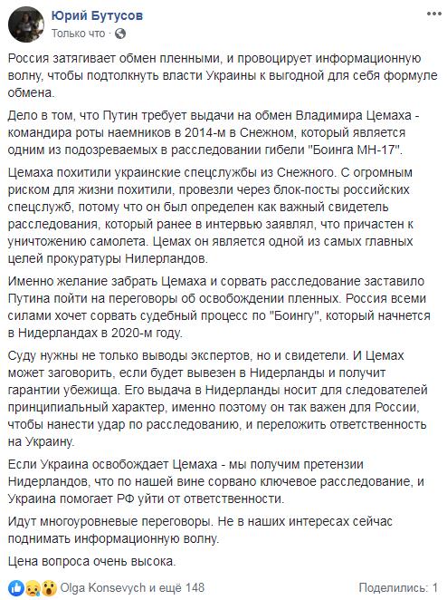 """""""Ціна дуже висока"""": названо ім'я полоненого, якого вимагає віддати Путін"""