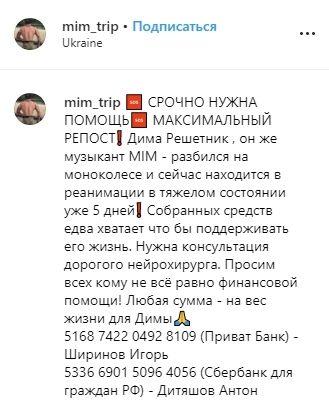 Известный украинский рэпер попал в серьезное ЧП