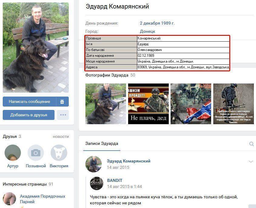 """""""Азов"""" ликвидировал террориста """"ДНР"""""""