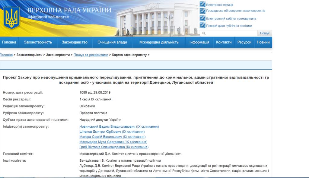 Скандальний законопроект на сайті Ради
