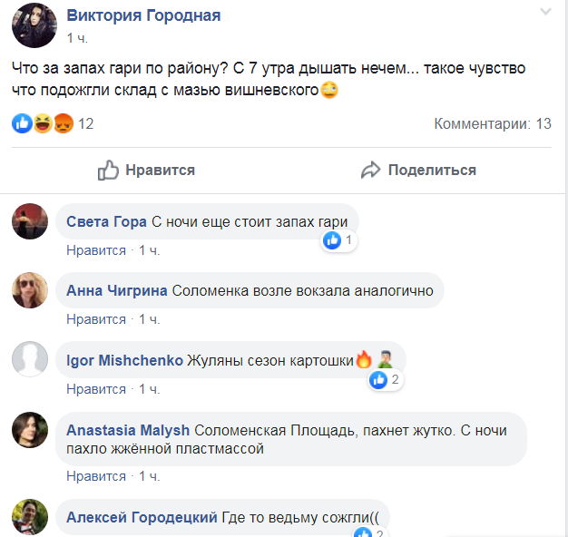 """""""Дышать нечем"""": жителей Киева напугал резкий запах"""