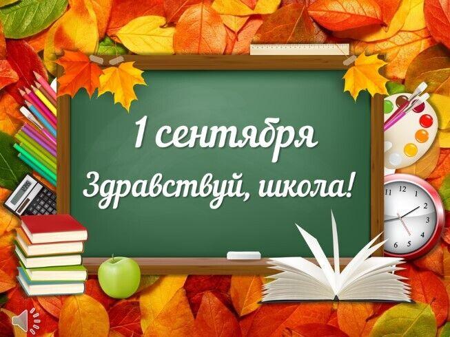 День знаний: самые яркие поздравления и открытки