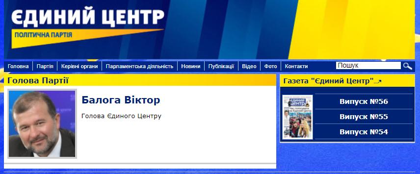 Виктор Балога - глава партии