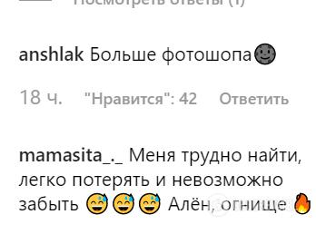 Полуголая Водонаева вызвала ажиотаж снимком
