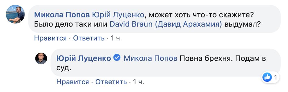 """Луценко пригрозив нардепу від """"Слуги народу"""" судом"""