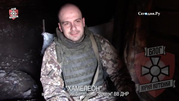 """Бойовик Хамелеон із терористичного батальйону """"Восток"""""""