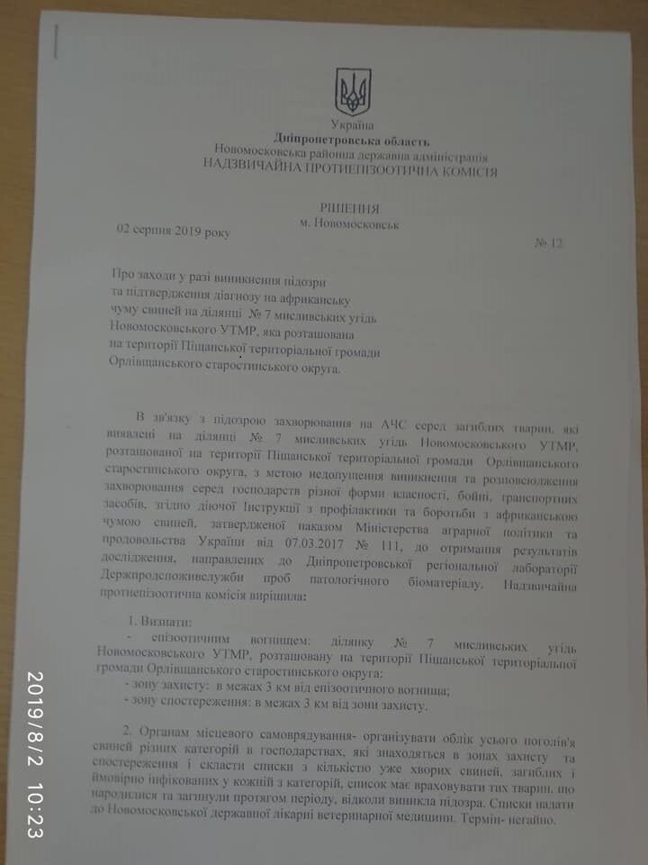 На території Піщанської ОТГ оголошений вогнище хвороби