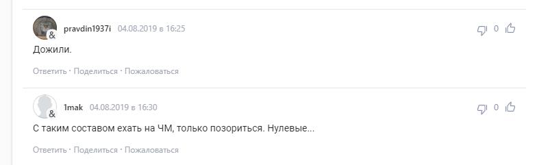 Збірна Росії зганьбилася на турнірі в Москві
