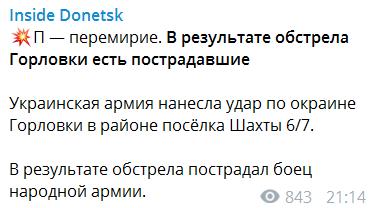 """Никакого перемирия: """"Л/ДНР"""" развязали бои и обвинили ВСУ"""