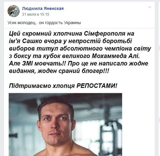 Украинцев массово разводят с фейком про Усика