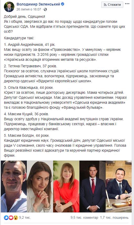 """""""Три сорти українців"""" президента Зеленського…"""