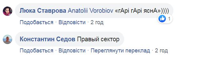 Розведення сил під Станиці Луганській
