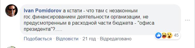 Украинцев возмутили потраченные Зеленским бюджетные деньги