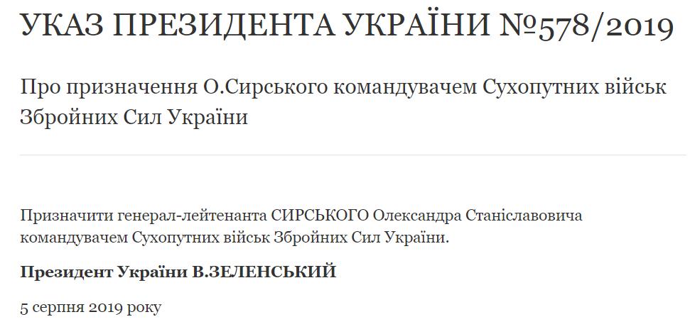 Зеленський призначив нового командувача ОС: хто він