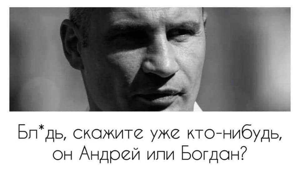 Кличко з голим торсом яскраво відповів Богдану на тролінг. Фото