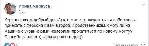 В сети разоблачили предательницу Украины