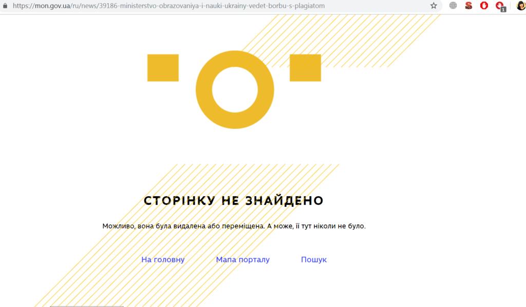 Топа Института журналистики КНУ Шевченко заподозрили в плагиате