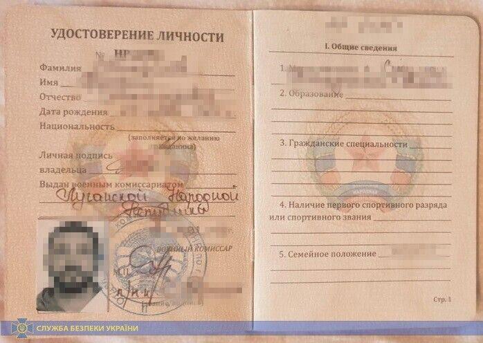 """""""Документи"""" затриманого терориста"""