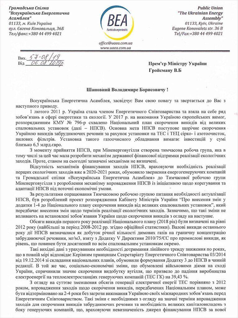 Всеукраинская Энергетическая Ассамблея обратилась к Гройсману