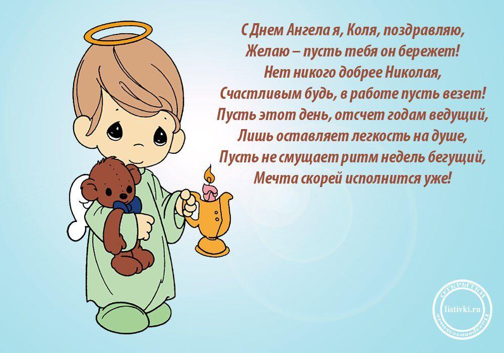 поздравления с днем ангела святителя николая компаний
