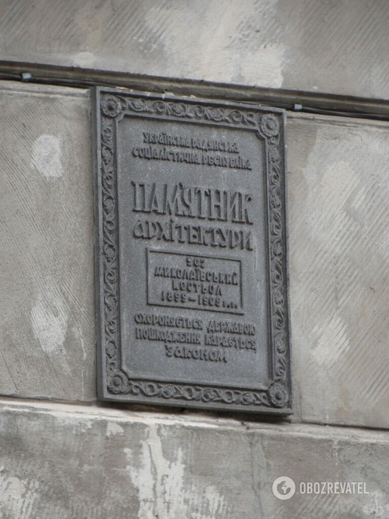 Костел святого Миколая - досі під охороною УРСР