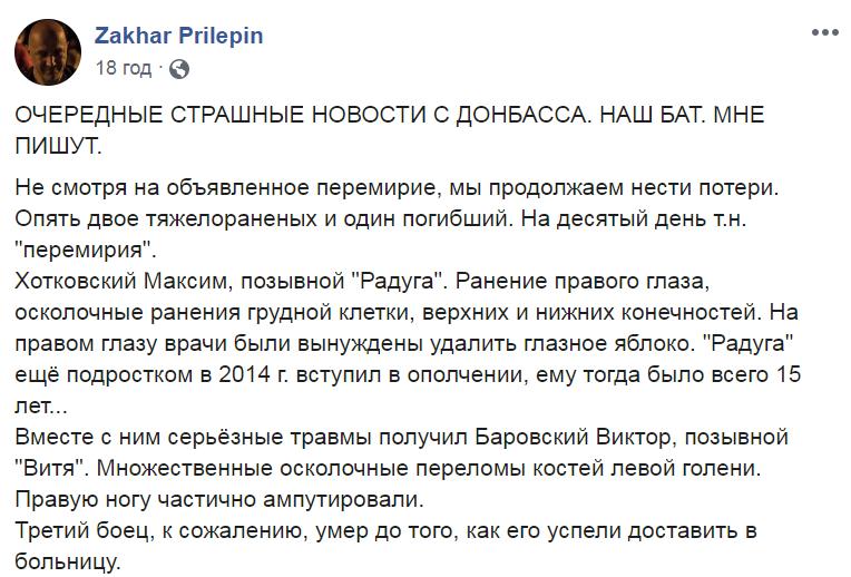 втрати ДНР
