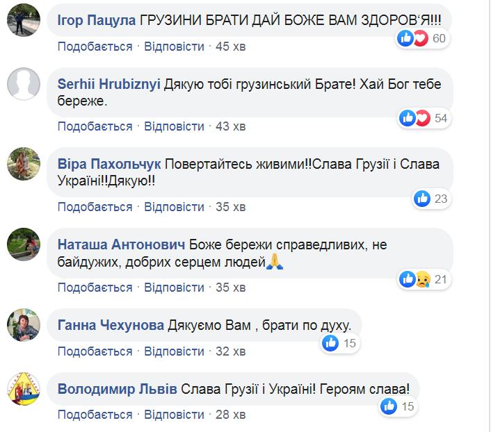 """""""Все буде добре"""": сеть взорвало видео с грузинским добровольцем на Донбассе"""