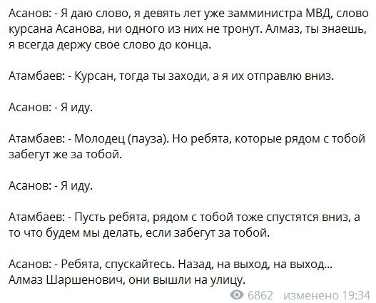 В сеть попала стенограмма переговоров с Атамбаевым