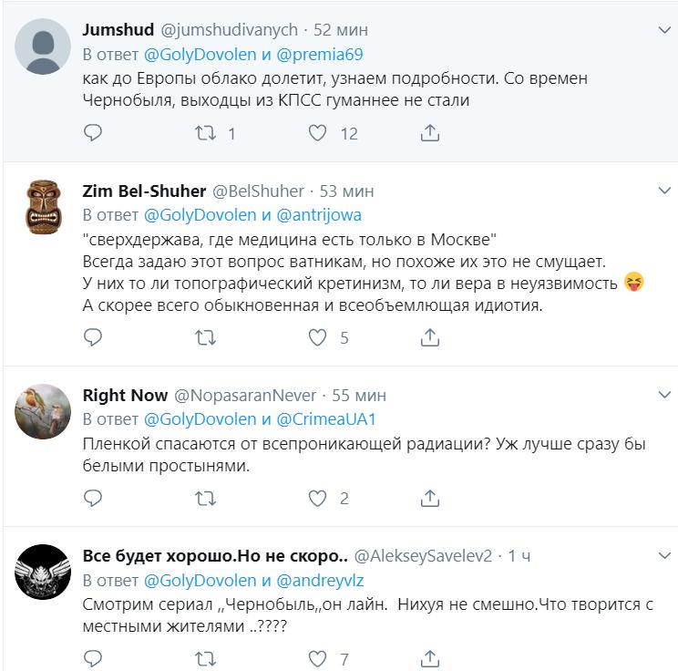 У Росії показали наслідки НП з радіацією