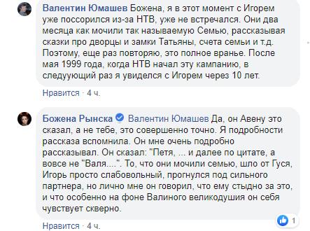 """""""Еще наплачетесь!"""" В России скандал из-за тайного разговора с Путиным"""