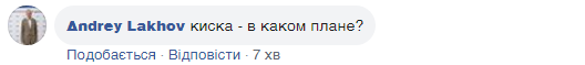 """Не только киска"": Захарову подняли на смех за нелепое фото"