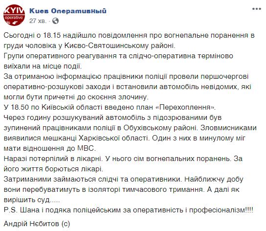 Працював у МВС? У Києві влаштували криваву стрілянину