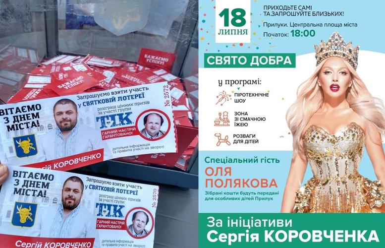 """Як """"сепаратист"""" Коровченко мало не пройшов до Ради по 210 округу"""