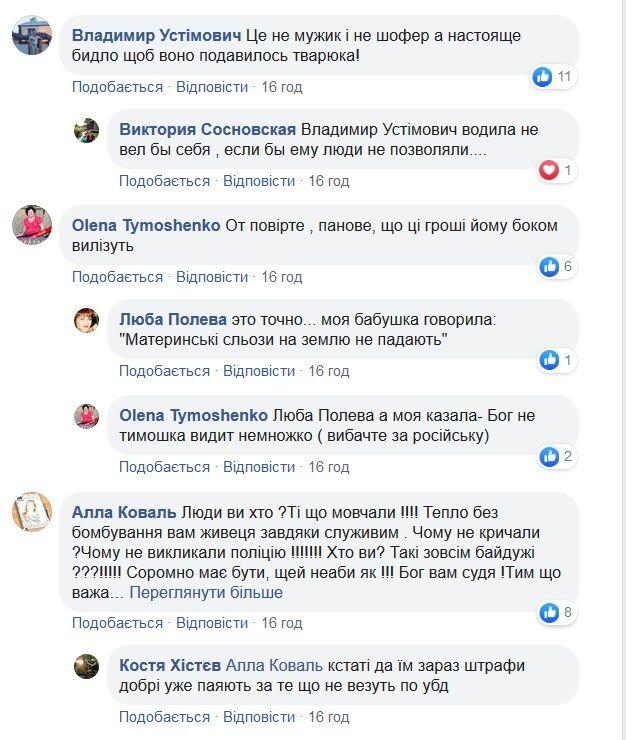Комментарии пользователей соцсети (скриншот)