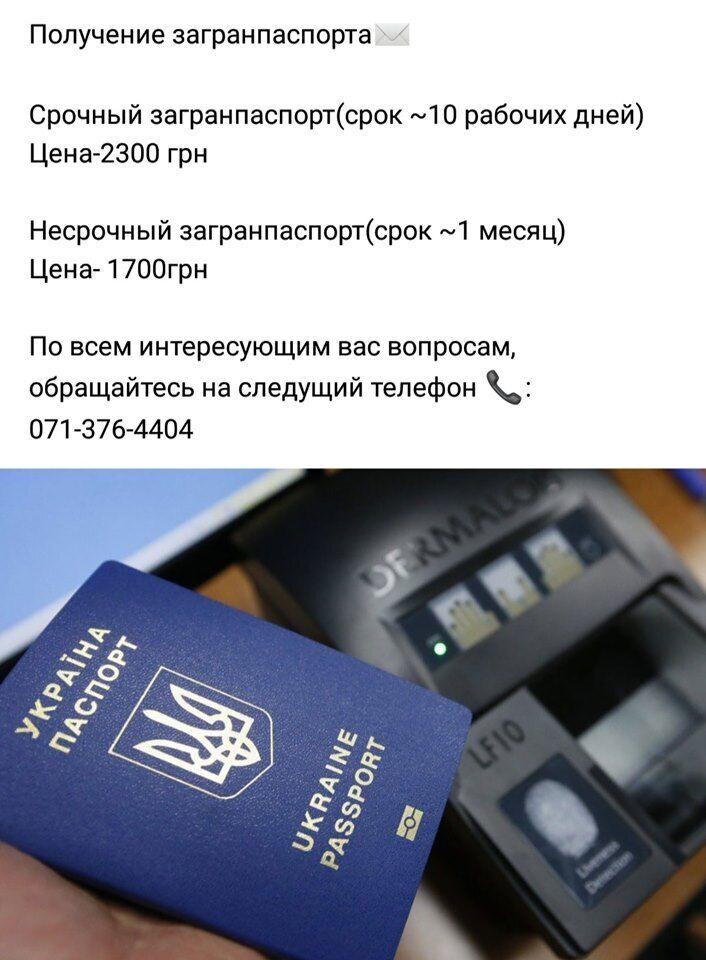 Документи за гроші: в Україні вказали на небезпеку