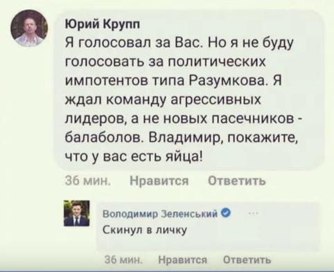 Зеленский вспомнил, как показал яйца критикам
