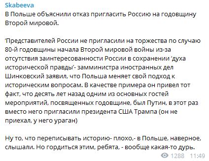 """""""Какая-то дурь"""": Скабеева разразилась истерикой за отказ Польши Путину"""