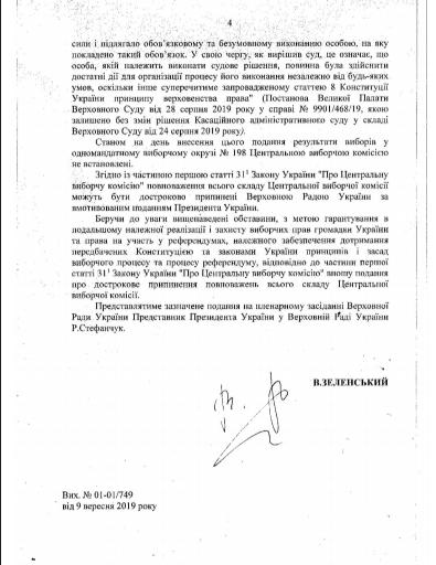 Зеленский решил распустить ЦИК и подписал документ: названа причина