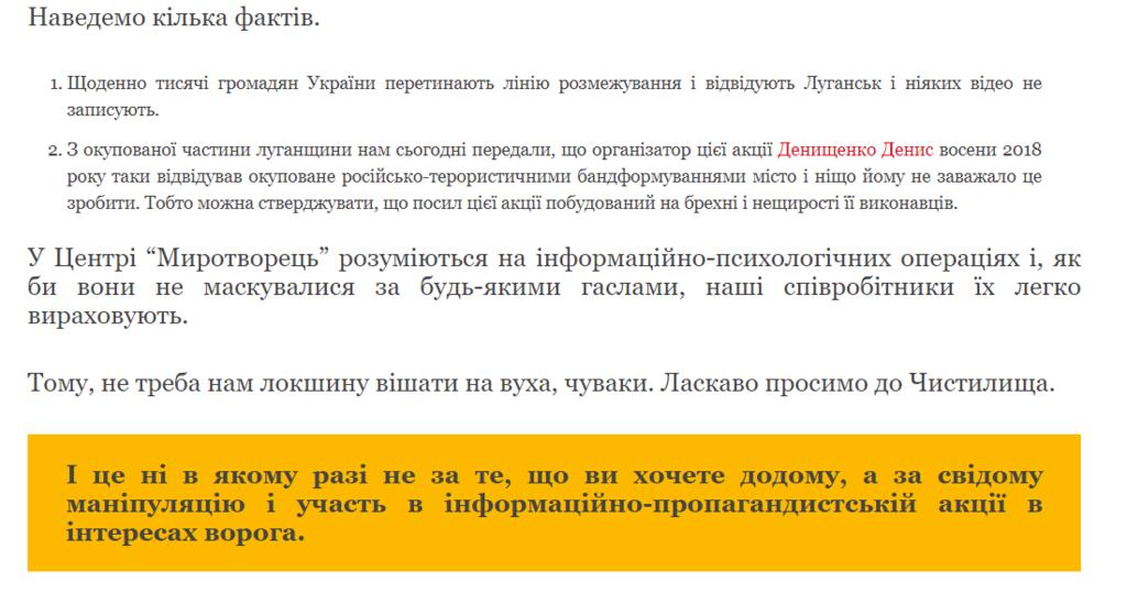 """Переселенцы угодили в базу """"Миротворца"""" за план """"прорыва"""" в Луганск"""