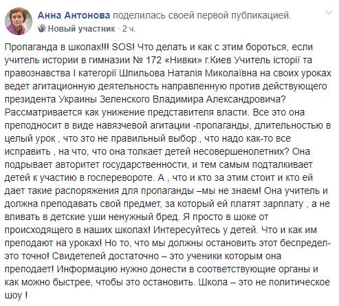 Просто в шоці! У київській школі розгорівся скандал через Зеленського